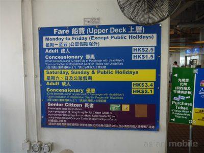 hk-starferry-001