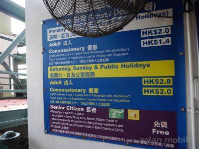 hk-starferry-006
