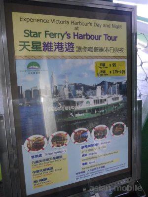 hk-starferry-020