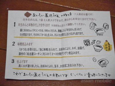yamamotoya015