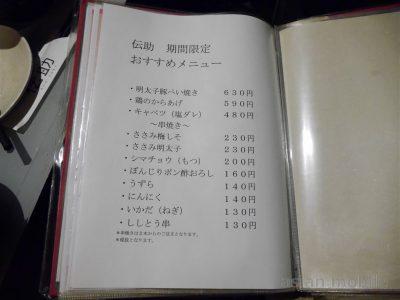 densuke-019