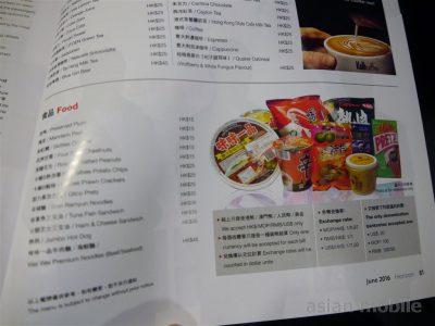 hk-ferry-macao-019