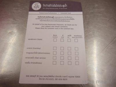 kaithong-pratunam-008