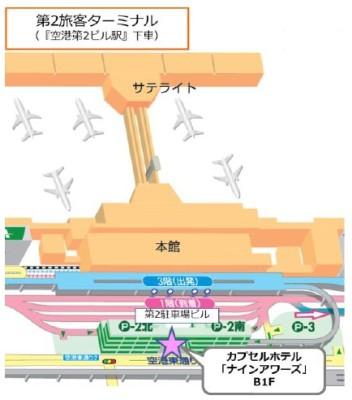 20140425-narita-nine1