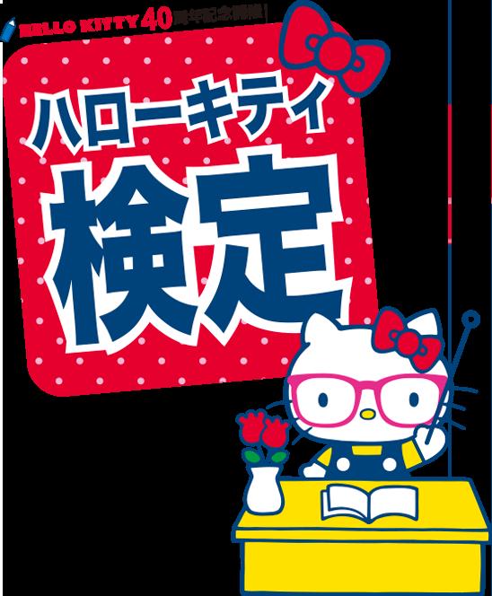 40周年キティ イラスト入り限定...