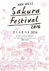 sakura_top-160x230