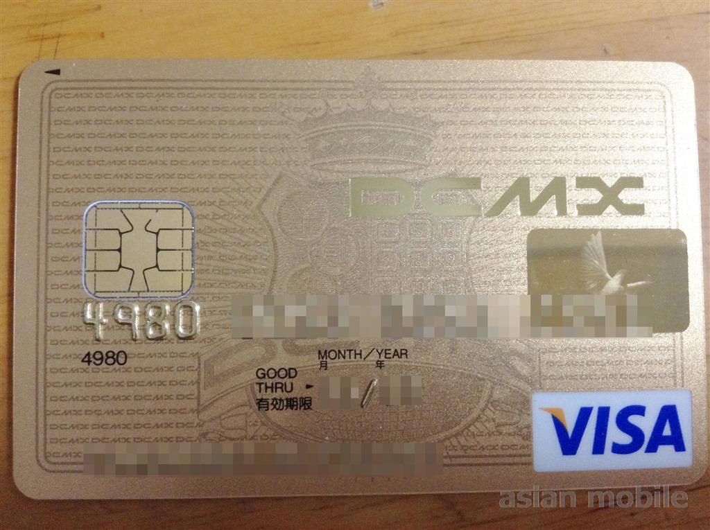 【ドコモ】DCMX GOLDカードからdカード GOLDへの切り替え手順 ...