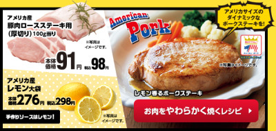 img-pork_steak