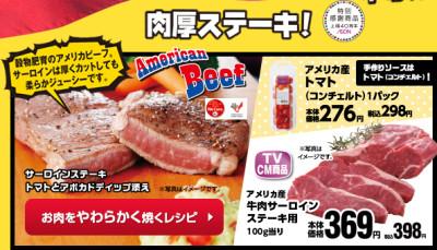 img-steak