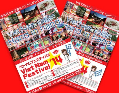 ベトナムフェスティバル 公式パンフレット