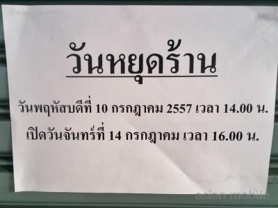 20140712182332