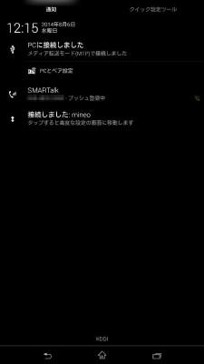 20140806-xperia-z-ultra9
