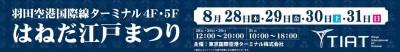 20140822-haneda3