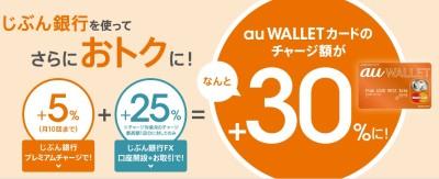20140825-au-wallet1