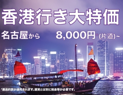 hkexpress-nagoya