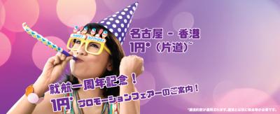 16-10-outstation-Banner-Nagoya