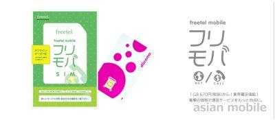 freetel-item_url_1