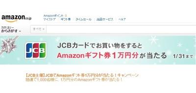 amazon-jcb
