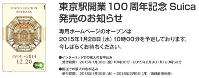 jr-suica100a