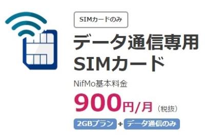 nifmo-2
