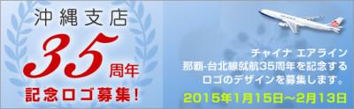 150114_banner 2