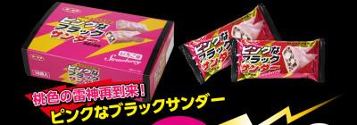 pink_pk_img