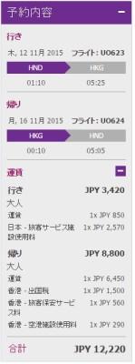 hk-express850