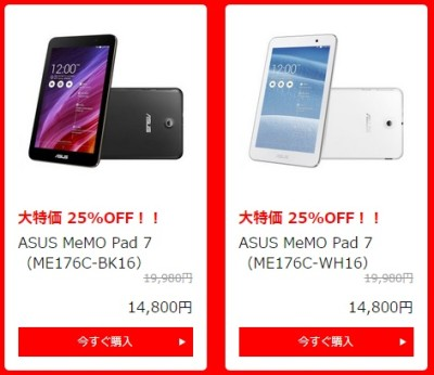 asus-timesale-1