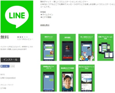 line-windowsphone