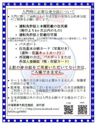 NAF-Atsugi-Spring-Festival2