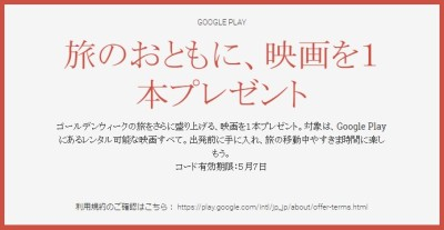 googleplay3