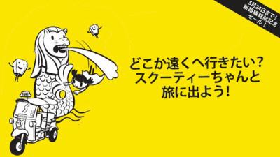 scoot_promo_20150521_jp_kixlaunch_promopage