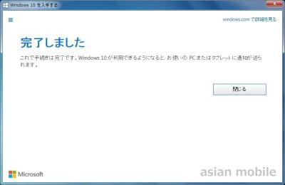 windows10-8