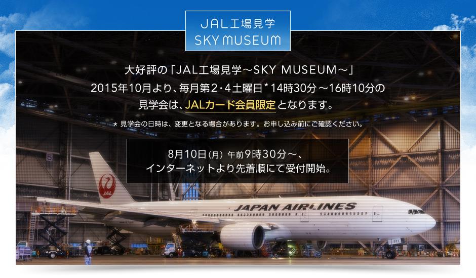 大好評の「JAL工場見学~SKY MUSEUM~」にJALカード会員専用日を設定