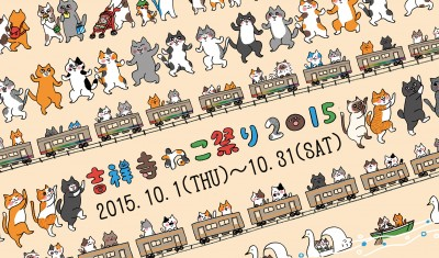 kichijyoji-neko-2015-2
