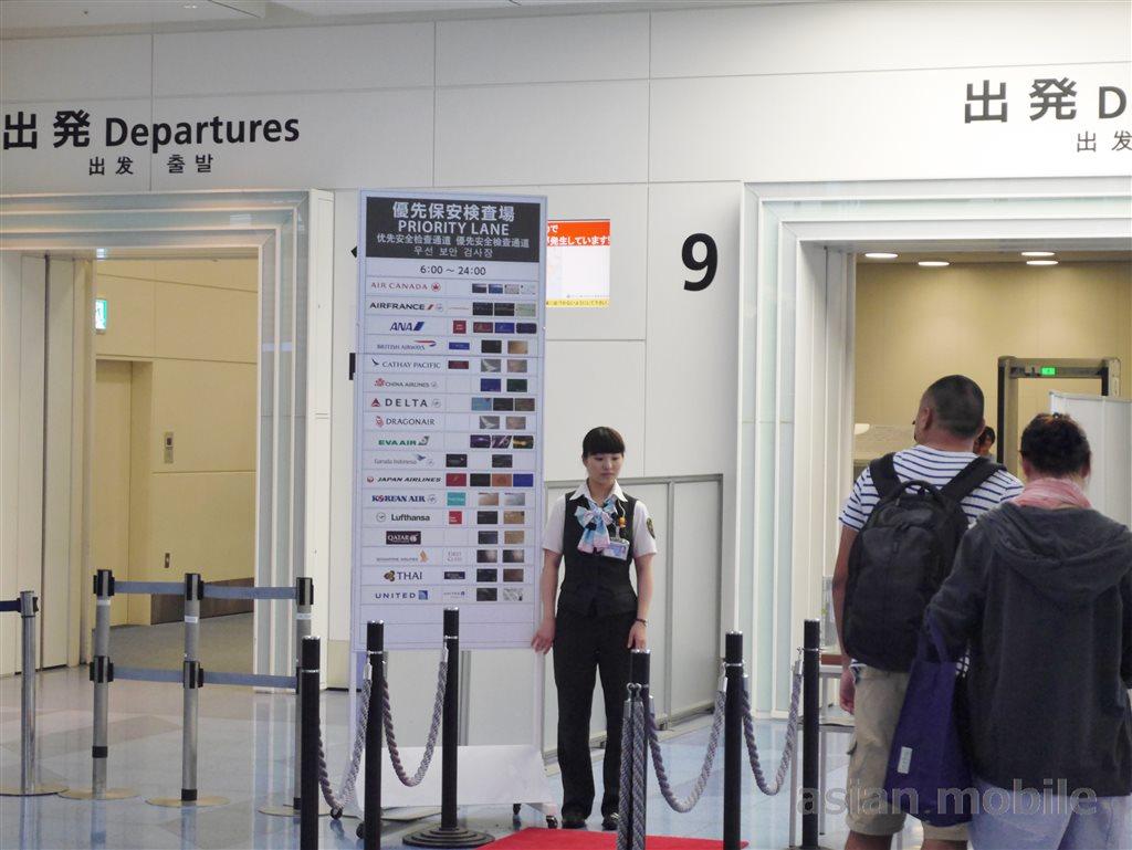 羽田空港国際線ターミナルの保安検査場には特別な優先レーンがありました