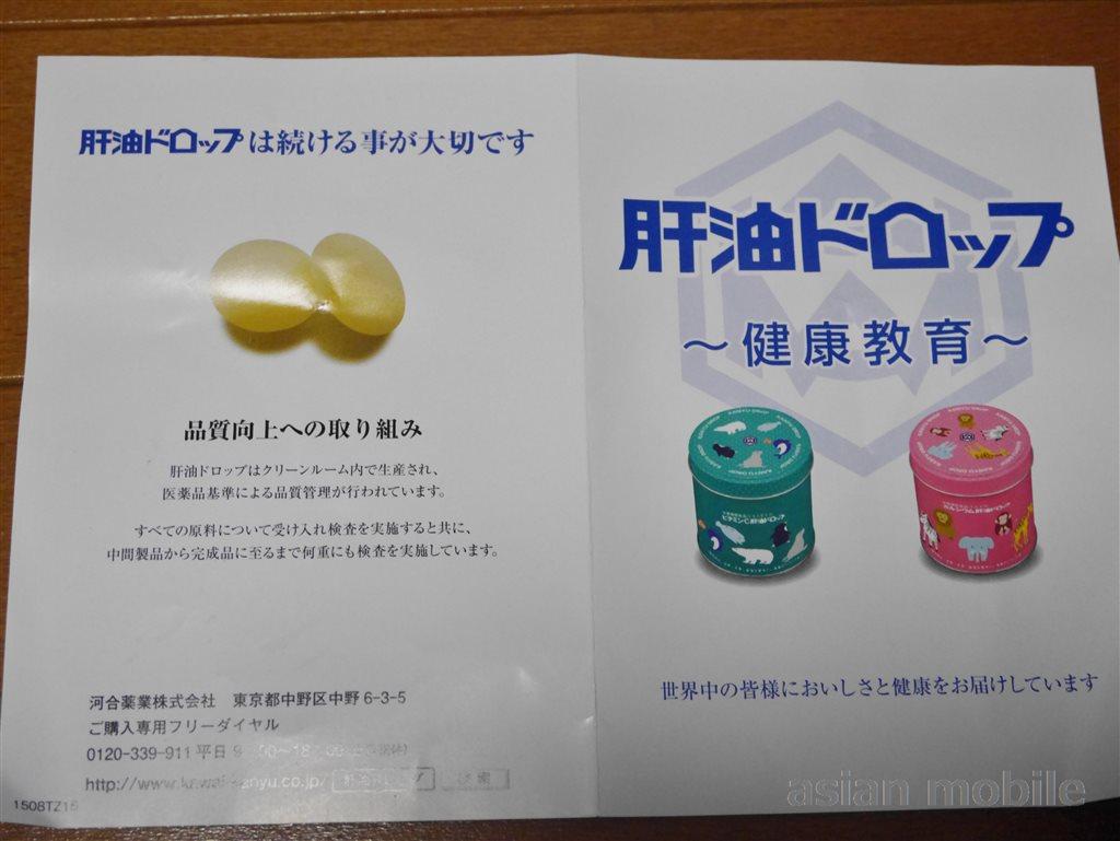 幼稚園 肝油 ドロップ