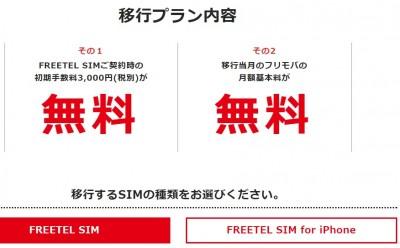 freetel00