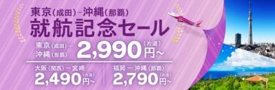 img_nrtoka_launch_sale_20160219_jp