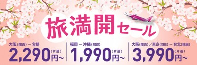 img_blooming_spring_sale_20160318_jp