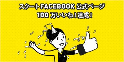 promo_20160310_jp_1millionfans_pp
