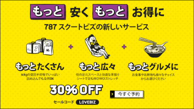promo_20160316_jp_scootbiz_hp