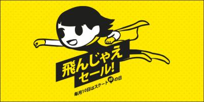 promo_20160410_jp_scootou_pp