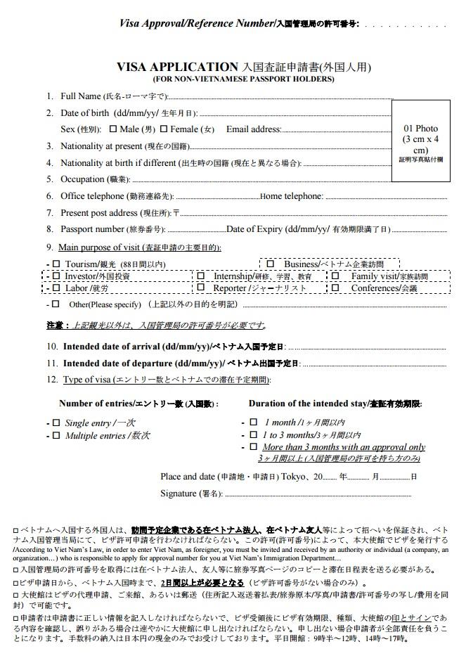 在日本ベトナム大使館への行きかた。ビザは当日取得できます ...