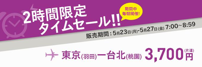 img_hndtpe_morning_sale_20160523_jp
