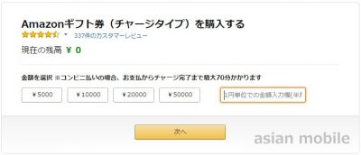 amazon-gift2