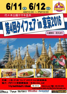 thaifair2016