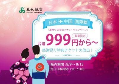 promotion999_160729