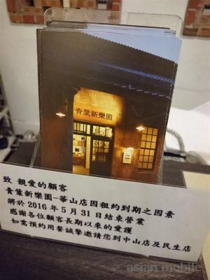 201605-shinleyuan-020