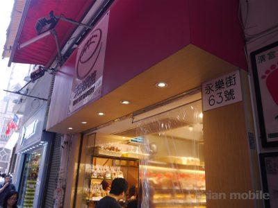 hongkong-eggtart-002